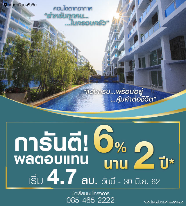 NEW ZONE OPENED with special promotion happy family condo start 4.2 mb.